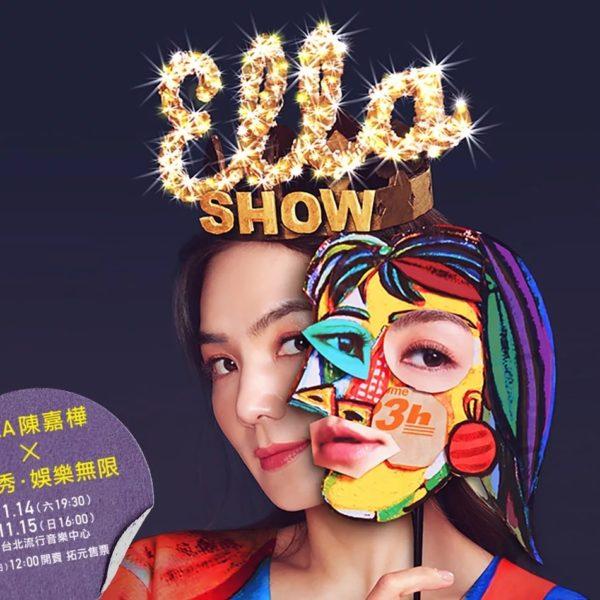 ELLA陳嘉樺首次個人巡演  《艾拉秀ELLA SHOW》即將登場