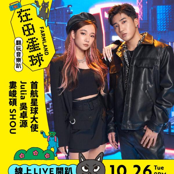 婁峻碩、Julia 吳卓源打頭陣  全XR節目《在田星球》10/26直播開趴