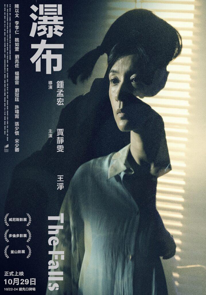 多項入圍金馬的鍾孟宏作品《瀑布》,海報呈現既緊繃又扣人心弦的畫面。(圖/本地風光)